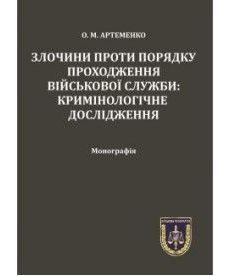 Злочини проти порядку проходження військової служби: кримінологічне дослідження