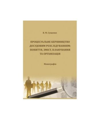 Процесуальне керівництво досудовим розслідуванням: поняття, зміст, планування та організація