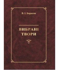 Вибрані твори. В.І. Борисов