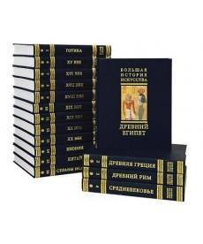 Большая история искусства в 16 томах (подарочное издание)