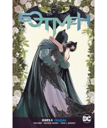 Вселенная DC. Rebirth. Бэтмен. Книга 6. Свадьба - Фото 1