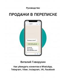Продажи в переписке. Как убеждать клиентов в What apos|sApp, Telegram, Viber, Instagram, VK, Facebook