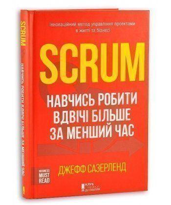 Scrum. Навчись робити вдвічі більше за менший час
