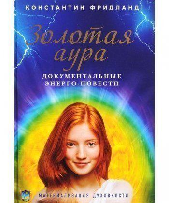 Золотая аура (обложка с фотографией)