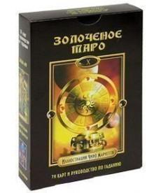 Золоченое Таро (книга + колода карт)