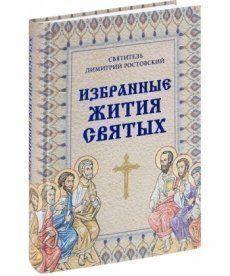 Избранные жития святых святителя Димитрия Ростовского