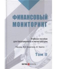 Финансовый мониторинг. Учебное пособие для бакалавриата и магистратуры. Том II
