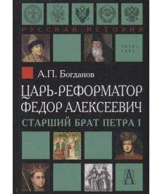 Царь-реформатор Федор Алексеевич: страший брат Петра I