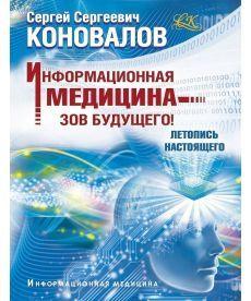 Информационная медицина - зов будущего! Летопись настоящего