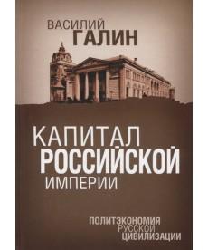 Капитал Российской империи. Политэкономия русской цивилизации