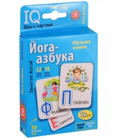 Йога-азбука. Умные игры с картами. Игра развивающая и обучающая. Для детей от 3 лет
