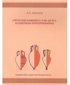 Греческие амфоры 6–5 вв. до н.э. в Северном Причерноморье