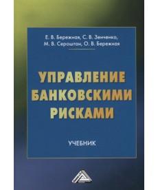 Управление банковскими рисками. Учебник