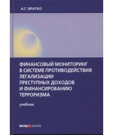Финансовый мониторинг в системе противодействия легализации преступных доходов и финансированию терроризма: учебник