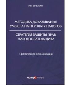 Методика доказывания умысла на неуплату налогов. Стратегия защиты прав налогоплательщика: практические рекомендации