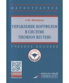 Управление портфелем в системе Thomson Reuters. Учебное пособие
