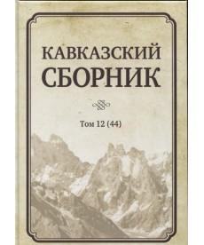Кавказский сборник. Том 12 (44)