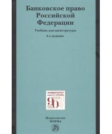 Банковское право Российское Федерации. Учебник для магистратуры