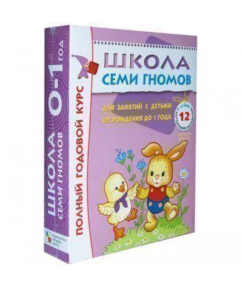 Школа Семи Гномов. Для занятий с детьми от рождения до года (0-1 год). Полный годовой курс (Комплект: 12).