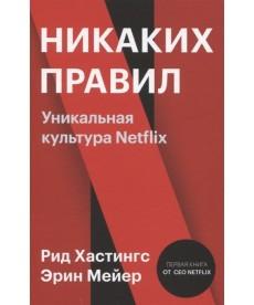 Никаких правил. Уникальная культура Netflix