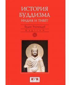 История буддизма (Индия и Тибет)