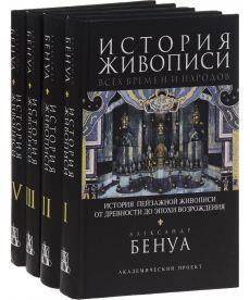 История живописи всех времен и народов (в 4-х томах)