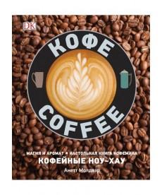 Кофе. Кофейные ноу-хау