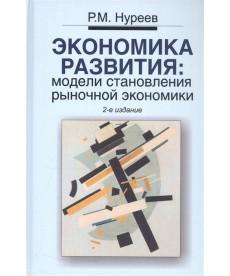 Экономика развития Модели становл. рыноч. экономики