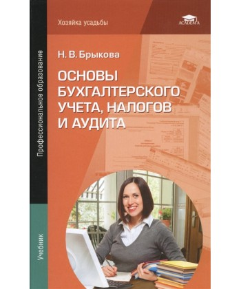 Основы бухгалтерского учета, налогов и аудита. Учебник - Фото 1
