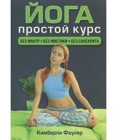 Йога. Простой курс