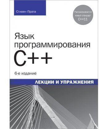 Язык программирования C++ Лекции и упражнения Стивен Прата изд Вильямс