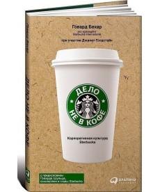 Дело не в кофе. Корпоративная культура Starbucks (суперобложка)