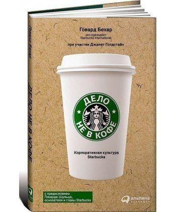 Дело не в кофе. Корпоративная культура Starbucks (суперобложка)  - Фото 1