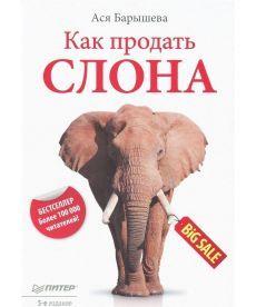 Как продать слона. 5-е издание