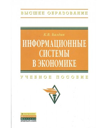 Информационные системы в экономике Учеб. пос.