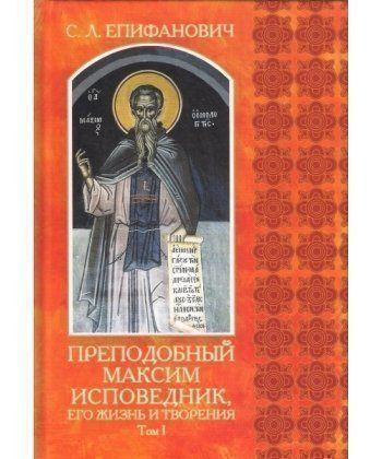 Преподобный Максим Исповедник, его жизнь и творения.