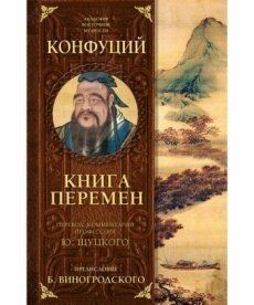 Книга перемен Конфуция с комментариями Ю. Щуцкого (оф. 2)