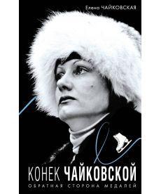 Конек Чайковской. Обратная сторона медалей