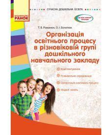 СУЧАСНА дошк. освіта: Організація освітнього процесу в різновіковій групі ДНЗ