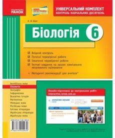 Універс. комплект 6 кл. Біологія