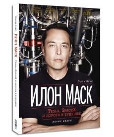 Илон Маск. Tesla, SpaceX и дорога в будущее (твердый переплет, суперобложка)