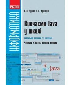 Информатика. Вивчаємо Java у школі. Ч.2. Навч. посіб. У 2 ч. Класи, об`єкти, методи