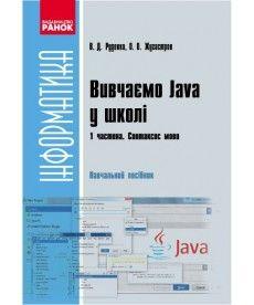 Информатика. Вивчаємо Java у школі. Ч.1. Навч. посіб. У 2 ч. Синтаксис мови