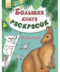 Велика кн.розмальовок (нова): Животные Н.Ш.