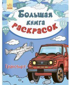 Велика кн.розмальовок (нова): Транспорт НШ