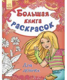 Велика кн.розмальовок (нова): Для девочек Н.Ш.