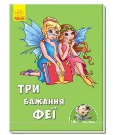 Міні-книжки: Історії. Три бажання феї
