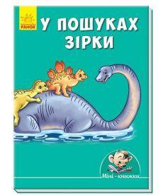 Міні-книжки: Історії. У пошуках зірки