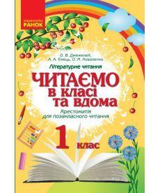 СКХ: Читаємо в класі та вдома 1 кл.(Укр) Хрестом. для позакласного читання