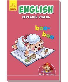 Міні-книжки: Вчимося з Міні. English. Середній рівень